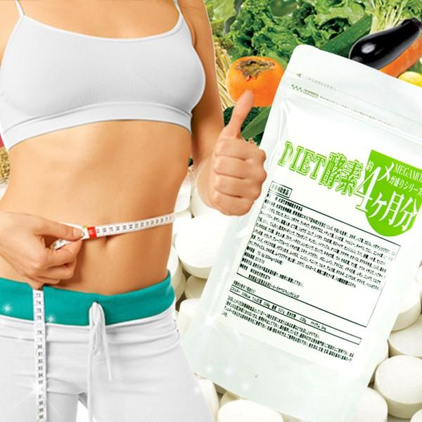 健康系ダイエット