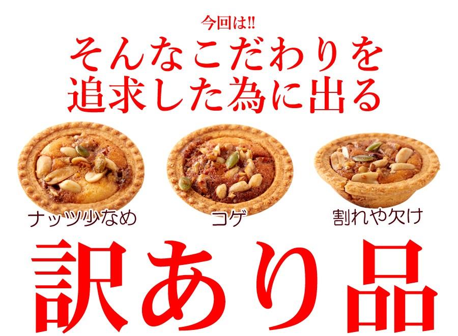 わけあり焼き洋菓子ハニーナッツタルト