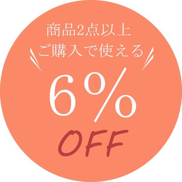 商品2点以上ご購入で使える6%円OFFクーポン