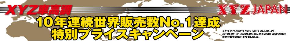 XYZ車高調 XYZ JAPAN
