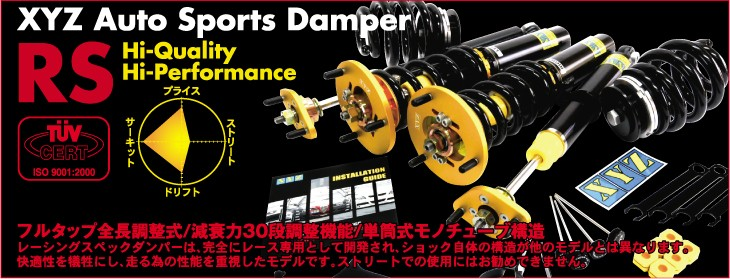 XYZdamper RS type