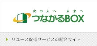 つながるBOX 修理・買取サービス