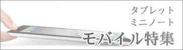 モバイル/ミニノート・ネットブック・ウルトラブック・タブレット