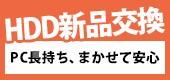 HDD換装サービス