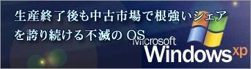Windows XP搭載中古パソコン