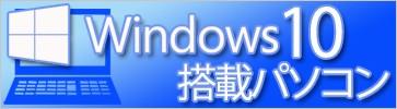 Windows10搭載中古パソコン