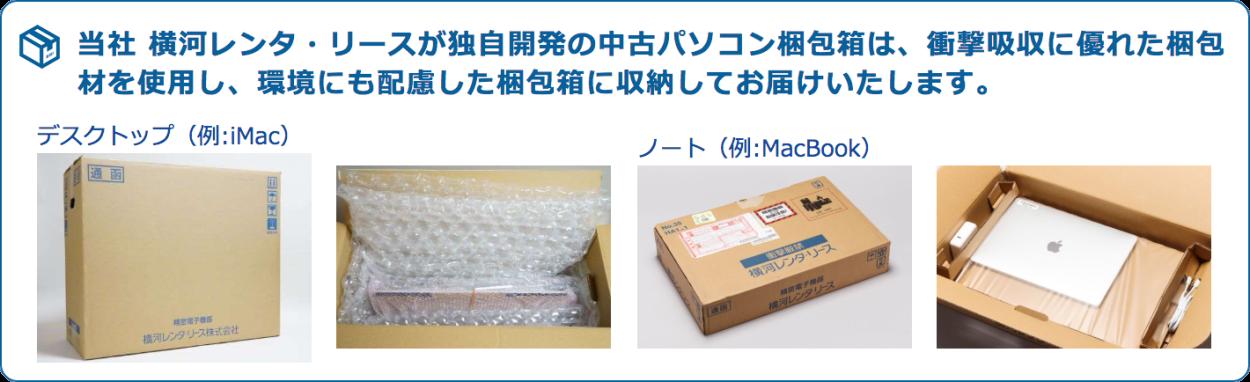 当社 横河レンタ・リースが独自開発の中古パソコン梱包箱は、衝撃吸収に優れた梱包材を使用し、環境にも配慮した梱包箱に収納してお届けいたします。