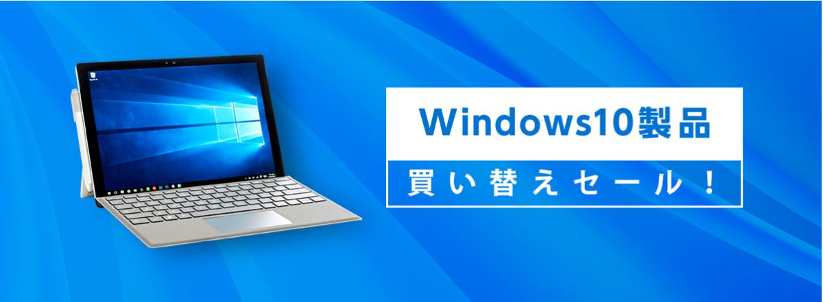 windows10買替セール