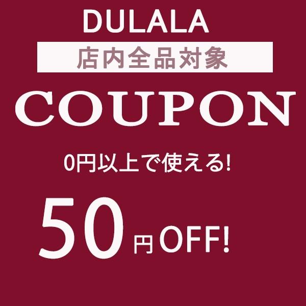 【5月クーポン】0円以上の購入で50円OFF!