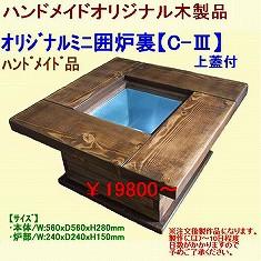 オリジナル木製品、ハンドメイドミニ囲炉裏