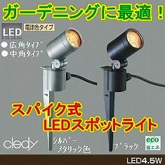 ガーデンライト、ガーデニングライト、スパイクスポット、ライト