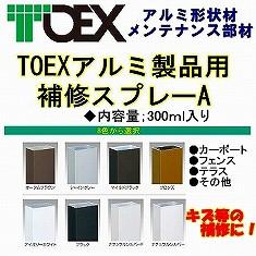 TOEXアルミ用補修塗料