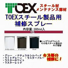 TOEX補修塗料、スチール用