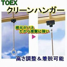 TOEX製竿掛け、クリーンハンガー