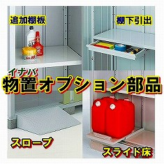 イナバ物置、棚板部品、オプション材