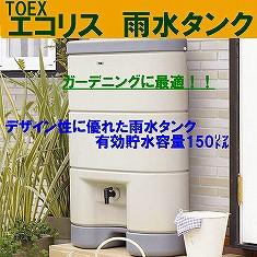 エクステリア品、エコ商品、雨水タンク