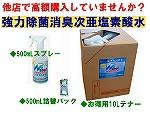 次亜塩素酸水ダブルショット、除菌消臭剤