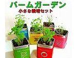 ガーデニング用品、栽培セット