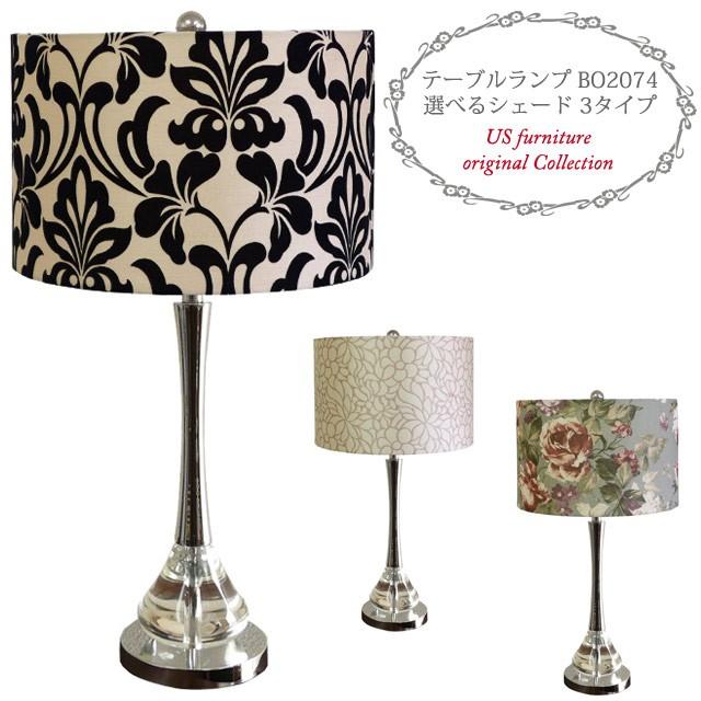 テーブルランプ 照明 アンティーク ライト モダン スタイリッシュ ランプ 卓上ランプ