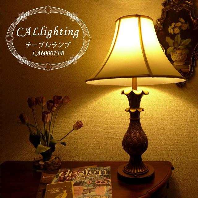 ランプ 照明 テーブルランプ スタンドライト デザイン性