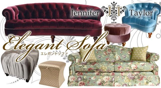 輸入家具Jennifer Taylor社(ジェニファーテイラー社)のソファ一覧