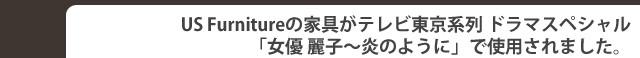 US Furnitureの家具がテレビ東京系列ドラマスペシャル「女優 麗子〜炎のように」で使用されました。