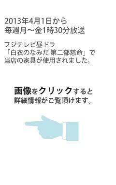 2013年4月1日から放送 フジテレビ 昼ドラ「白衣のなみだ」で使用されました。画像をクリックすると詳細情報がご覧頂けます。