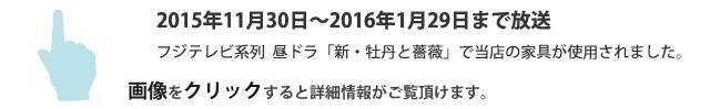 2015年11月30日から毎週月〜金曜日ひる1時25〜放送 フジテレビ系列 昼ドラ「新・牡丹と薔薇」で当店の家具が使用されました。画像をクリックすると詳細情報がご覧いただけます。