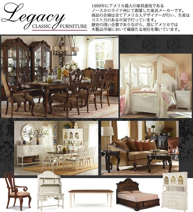 輸入家具 Legacy社(レガシー社)のご紹介&取扱商品