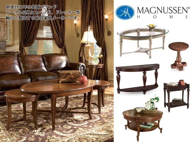 輸入家具MAGNUSSEN社の紹介&商品一覧