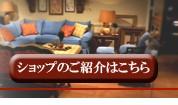 高級輸入家具のアウトレット専門店ユーエスファニチャー アメリカ高級ブランド家具をメーカー工場直輸入価格でご提供いたします。