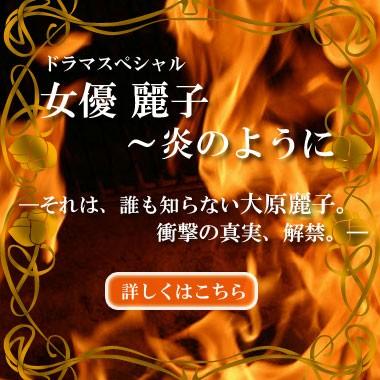 「女優 麗子〜炎のように」