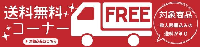 """お得な送料無料コーナー 搬入から設置、梱包材の撤去が""""無料"""""""