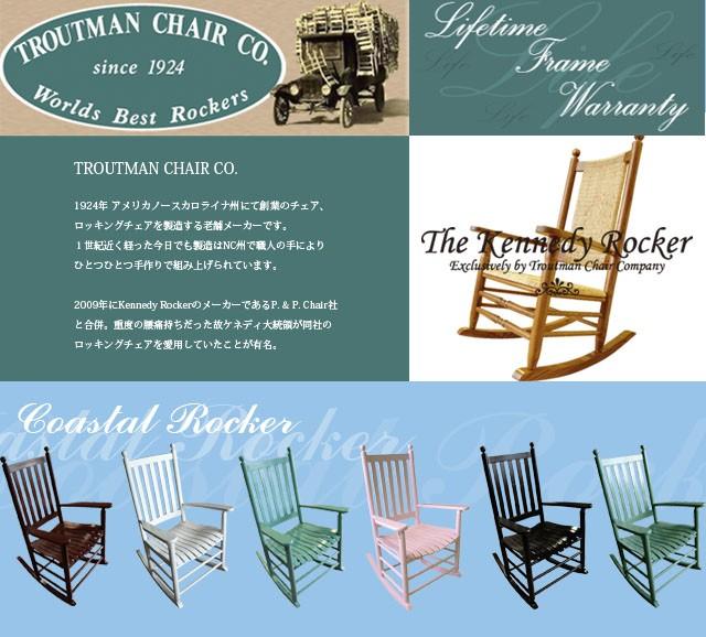 輸入家具 TROURMAN CHAIR CO.(トロートマンチェアー社)のご紹介&商品一覧