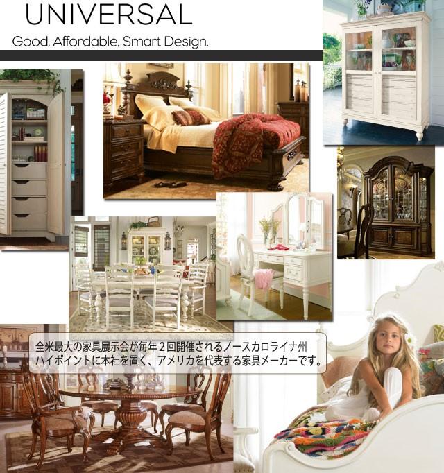 輸入家具 UNIVERSAL社(ユニバーサル社)のご紹介&商品一覧