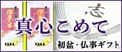 初盆・仏事ギフト