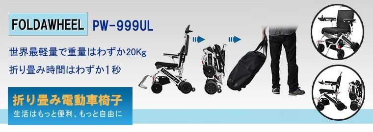 新型PW-999ULは軽量で、低価額で提供します