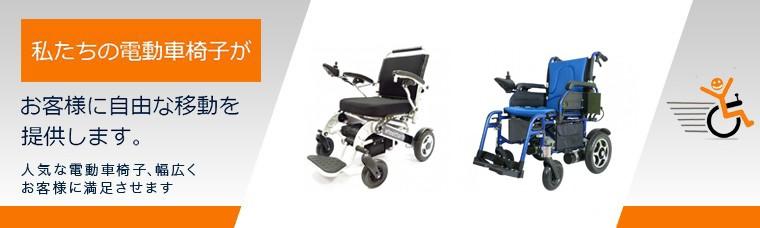 人気な電動車椅子、幅広くお客様に満足させます