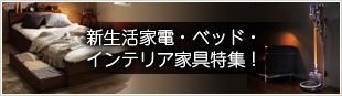 新生活家電・インテリア家具特集!