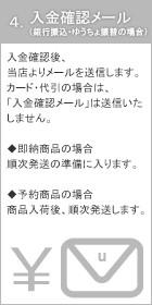 (4)入金確認メール