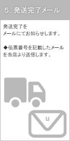 (5)発送完了メール