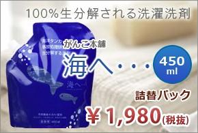 海へ詰替ボトル500ml