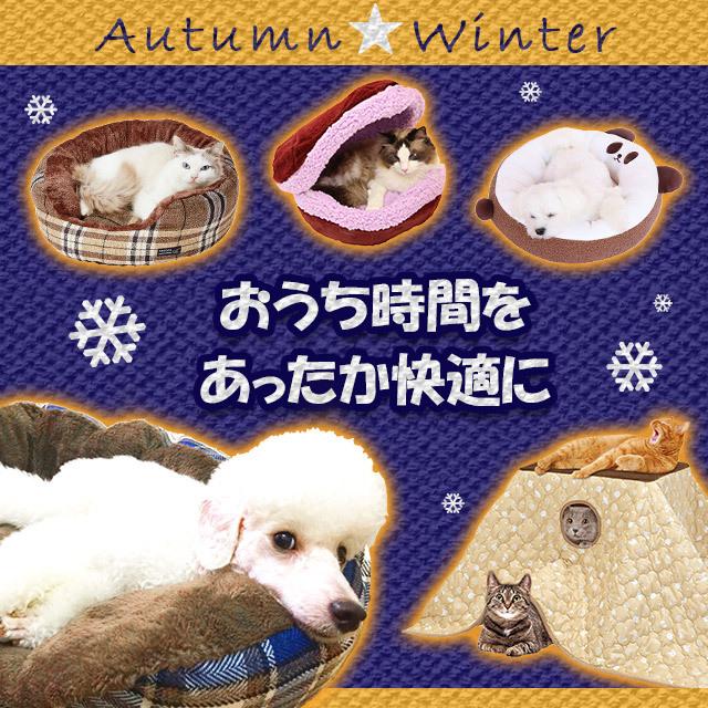 秋冬ベッド・マット・あったかグッズ特集