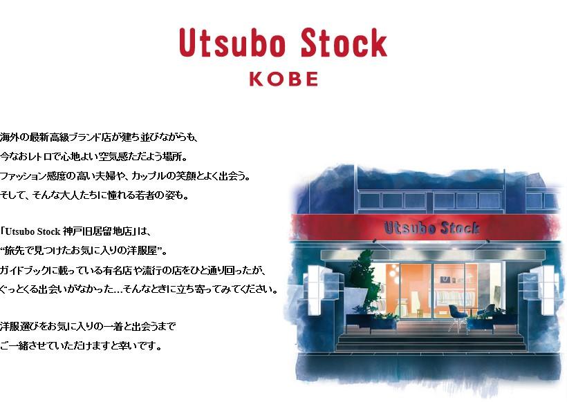 Ustubo Stock 神戸旧居留地店