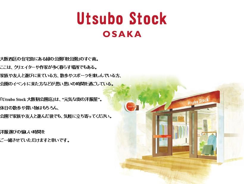 Ustubo Stock 大阪靭公園店