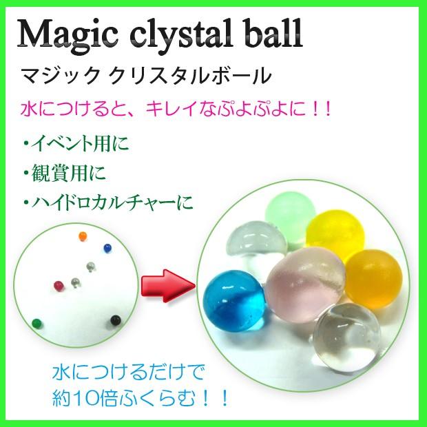 マジッククリスタルボール ジェリーボール