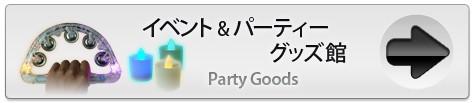 イベント・パーティーグッズ館へワープ