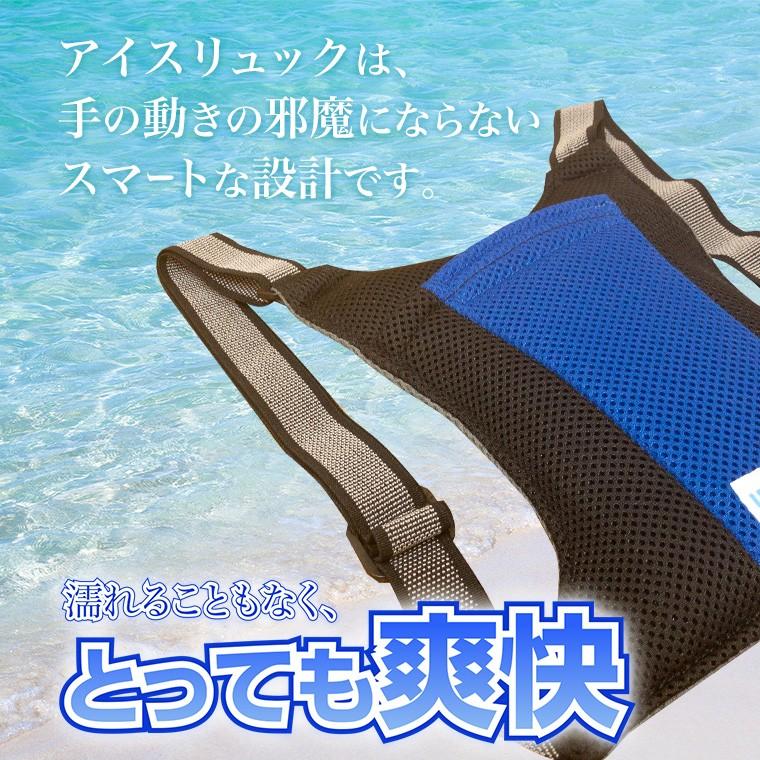 アイスリュックは手の動きの邪魔にならないスマートな設計です。濡れることもなく、とっても爽快。