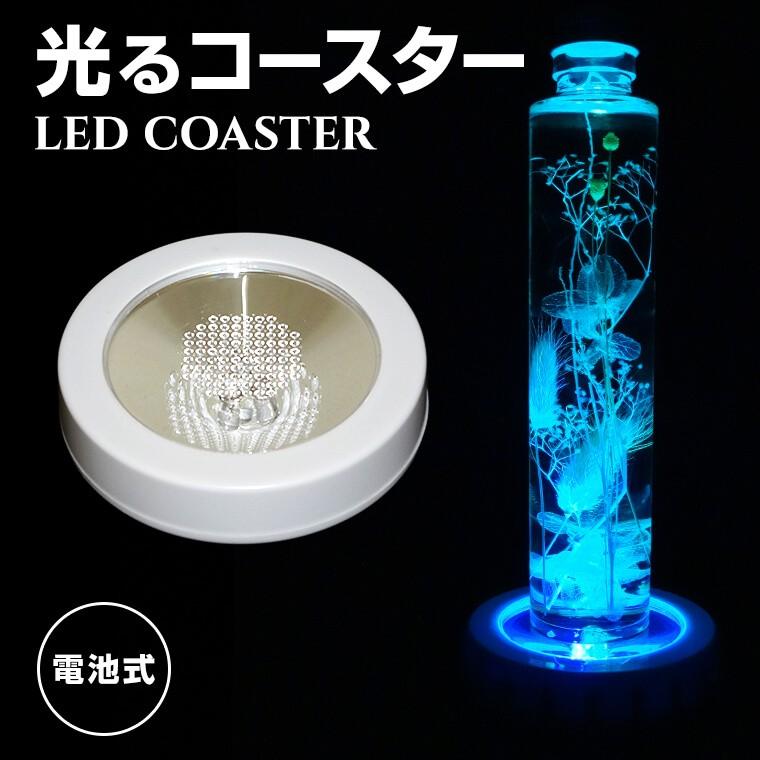 光るコースター スタンダードモデル