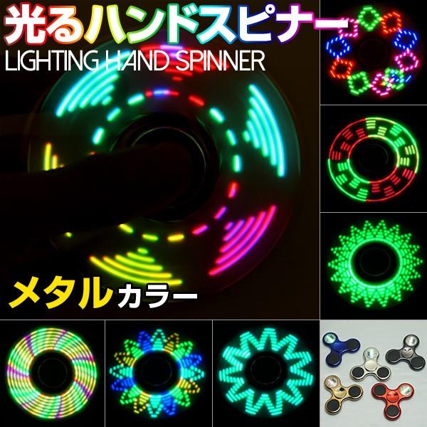 ハンドスピナー Hand spinner 指スピナー 光る メタル LED